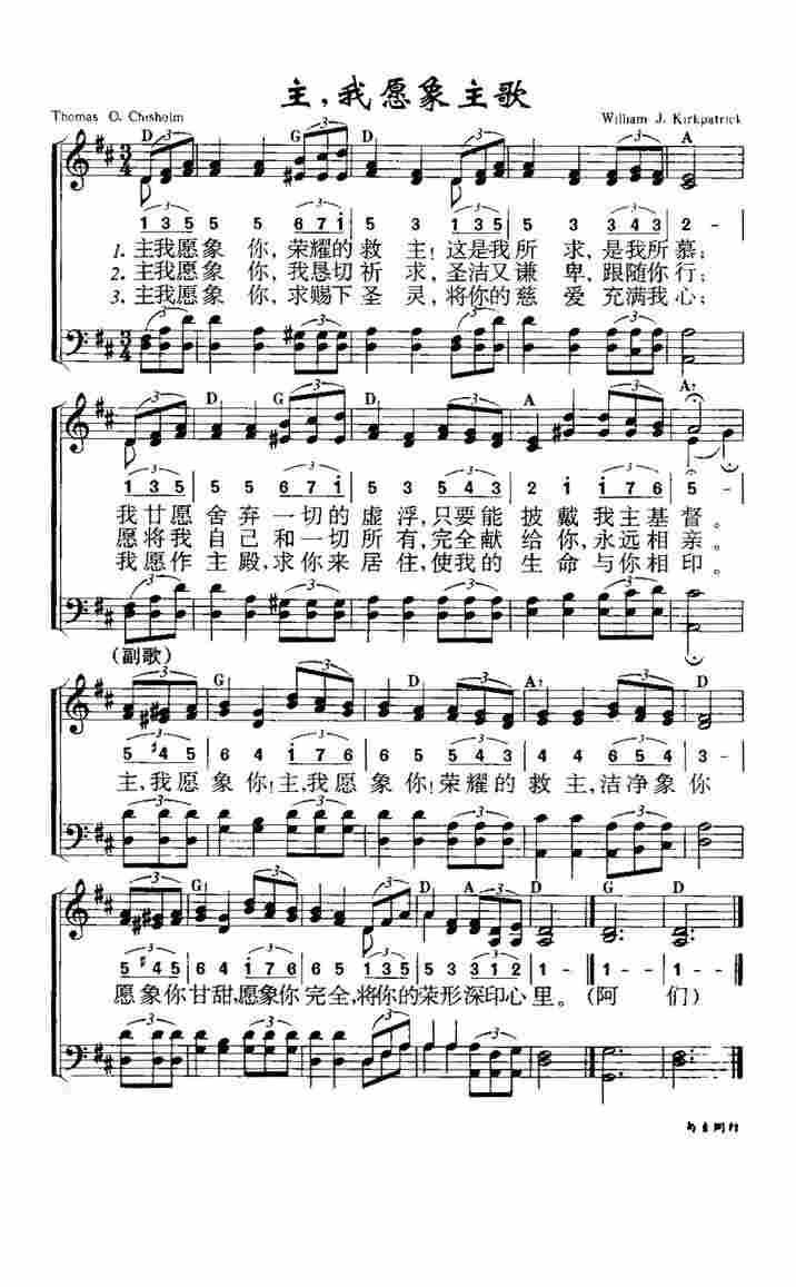 赞美诗立愿歌_第557首 - 主,我愿象主歌_基督教歌谱-基督教歌谱网基督教简谱网 ...