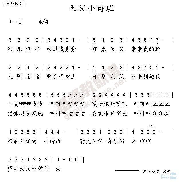 天父小诗班_基督教歌谱-基督教歌谱网基督教简谱网网