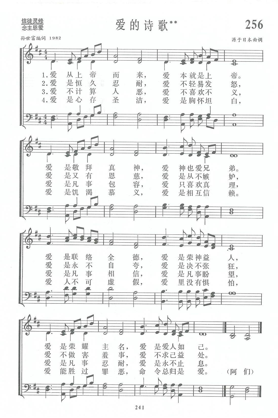 基督教歌谱-基督教歌谱网基督教简谱网歌