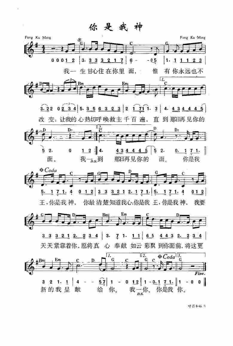 诗篇二十三篇钢琴谱基督教 阿们歌谱 简谱网 赞美