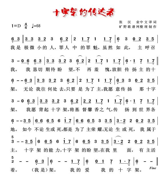 字架 基督教 歌谱