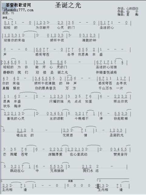 基督教歌曲圣诞之光【相关词_ 基督教歌曲十架之光】