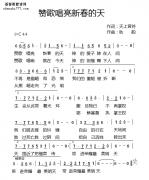 <b>赞歌唱亮新春的天歌谱</b>